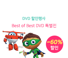 Best of Best DVD 특별전