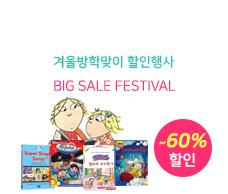 겨울방학맞이 DVD BIG Sale Festival