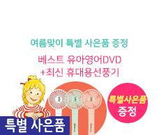 사은품 증정[DVD]유아영어