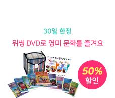 Wee Sing DVD로 영미 문화를 즐겨요~