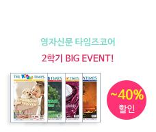 영자신문 타임즈코어 2학기 BIG EVENT
