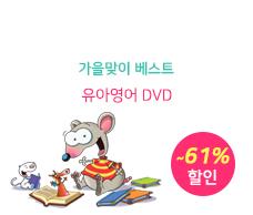 가을맞이 베스트 유아영어 DVD