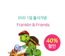 꼬마거북 프랭클린 DVD 출시기념