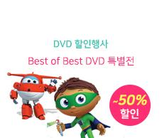 Best of Best DVD 특별전