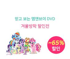 겨울방학 최대 65% DVD 할인전