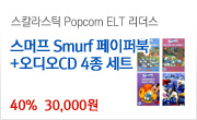 ��Į��ƽ Popcorn ELT ������ ������ Smurf �����ۺ� + �����CD 4�� ��Ʈ