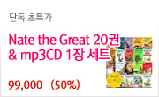 �ܵ� ��Ư�� Nate the Great 20�� & mp3CD 1�� ��Ʈ